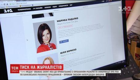 """После скандального запроса НБУ """"1+1"""" обратился к международному журналистскому сообществу за поддержкой"""