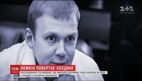 Курченко підтримує тісні бізнесові зв'язки з людьми із оточення Порошенка