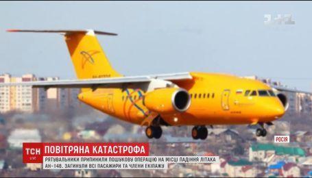 Російські рятувальники припинили пошукову операцію на місці падіння літака Ан-148