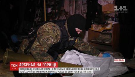 Винницкие полицейские изъяли целый склад с оружием в военного ВСУ