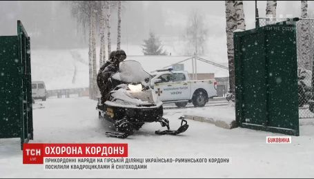 На Буковине пограничные наряды усилили квадроциклами и снегоходами