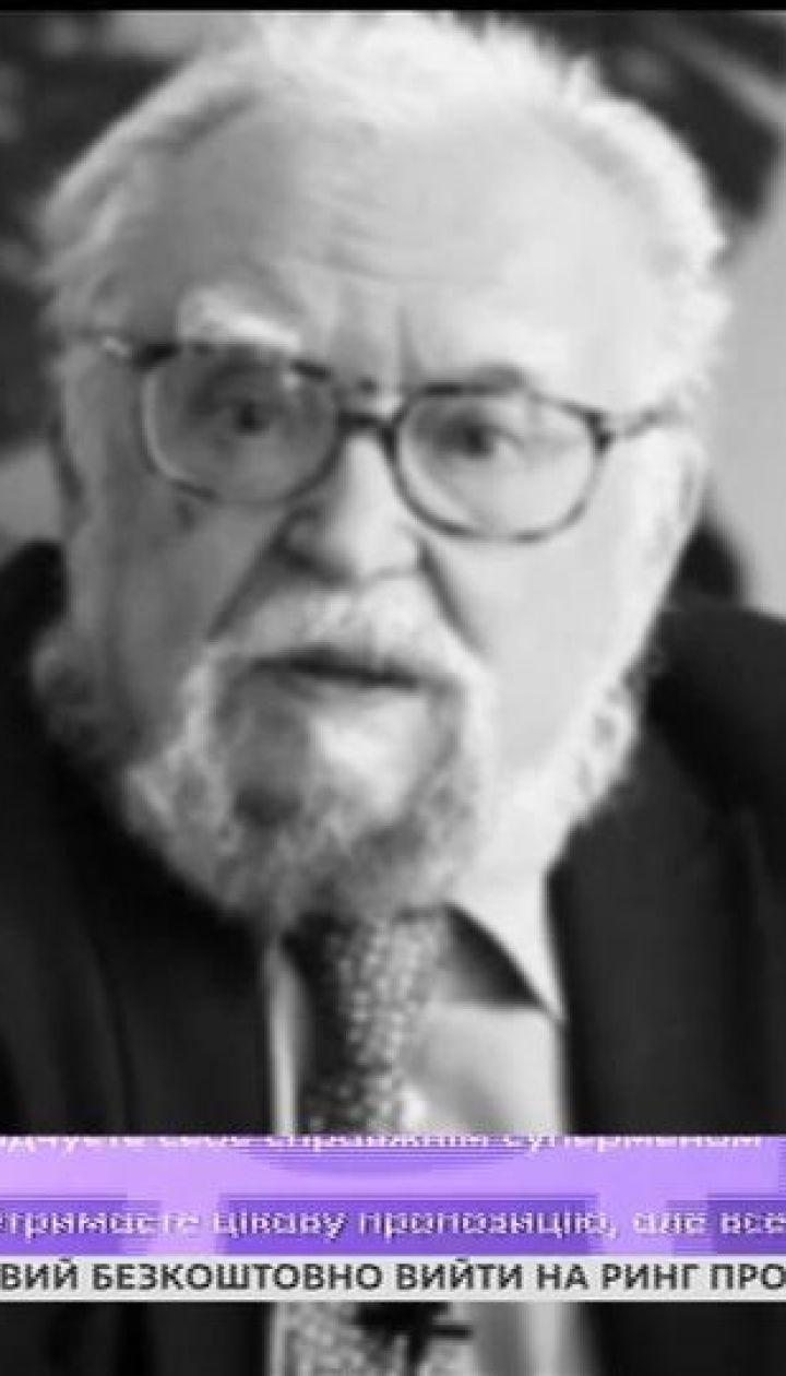 Памяти украинского философа Мирослава Поповича