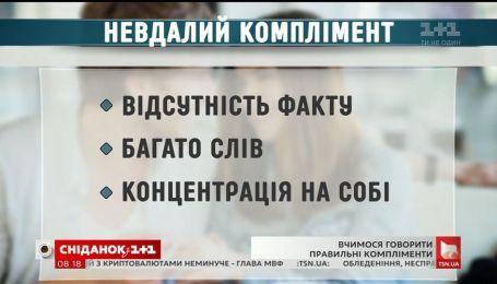 Как правильно говорить комплименты - эксперт по этикету Юлия Юдина