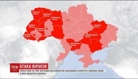 Все більше шкіл в Україні закривають на карантин