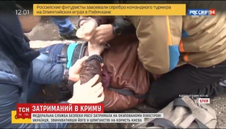 ФСБ в окупованому Криму знову затримало українця