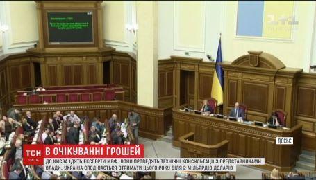 Україна очікує приїзду представників МВФ