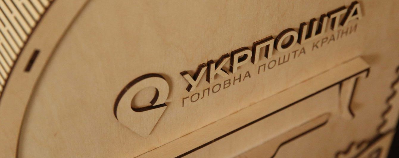 У Почаєві синхронно звільнилися всі листоноші міста