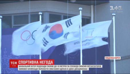Непогода в Пхёнчхане сорвала соревнования в двух дисциплинах Олимпийских игр