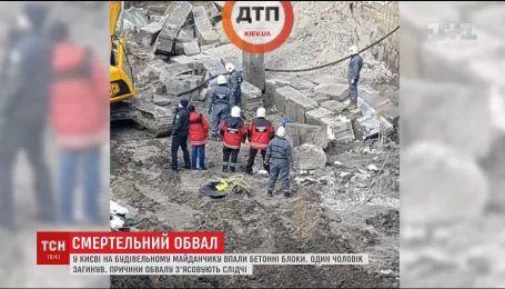 В Киеве строителя раздавили бетонные блоки