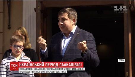 Хронологія політичних пригод Саакашвілі в Україні