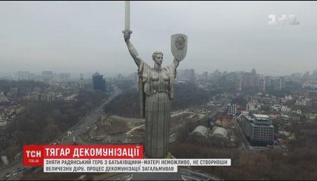 """Эксперты определили цену декоммунизации """"Родины-матери"""""""