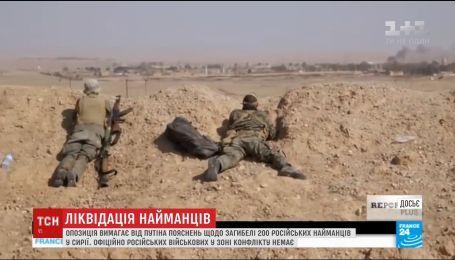 В РФ требуют от Путина отчитаться о массовом уничтожении российских наемников в Сирии