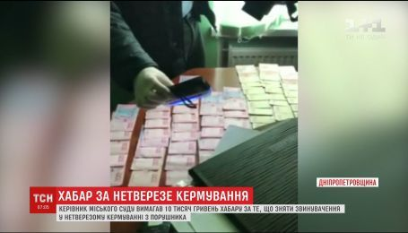 В Днепропетровской области СБУ задержала судью на взятке в 10 тысяч долларов