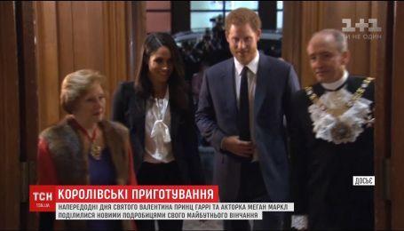 Принц Гаррі та акторка Меган Маркл свій щасливий день весілля вирішили розділити разом із народом