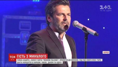 Співак Томас Андерс візьме участь у соціальному експерименті ТСН