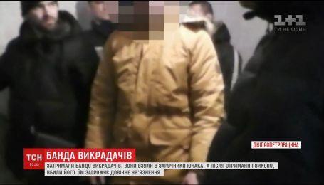 На Днепропетровщине задержали банду похитителей-убийц