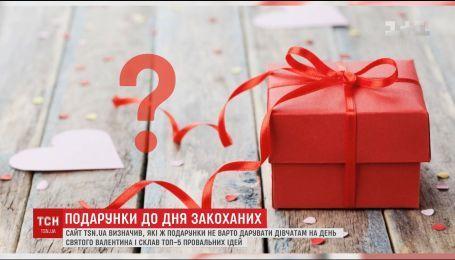 ТСН розкаже, які подарунки на День святого Валентина розчарують кохану найбільше