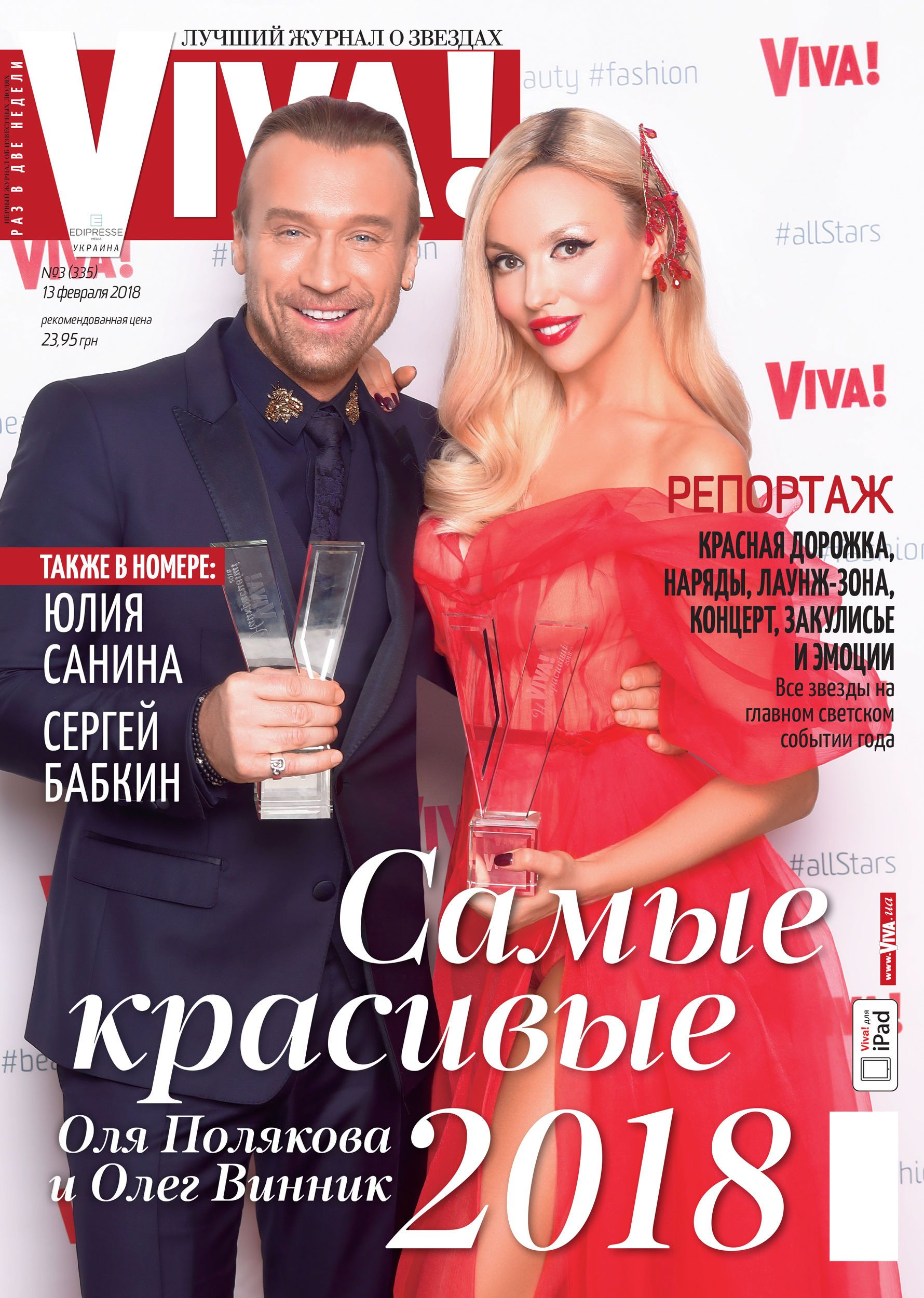 Оля Полякова та Олег Винник для Viva_1