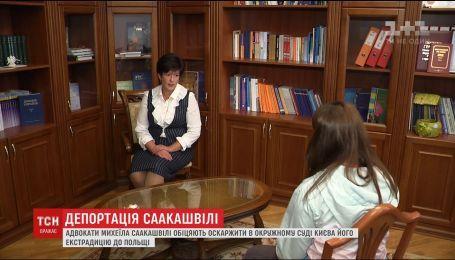 Адвокаты Саакашвили будут оспаривать в украинском суде его экстрадицию в Польшу