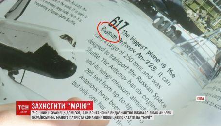 """7-летний украинец доказал британскому издательству, что крупнейший в мире самолет """"Мрия"""" - украинский"""