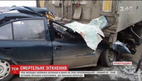Троє юнаків загинули на трасі Кропивницький – Кривий Ріг