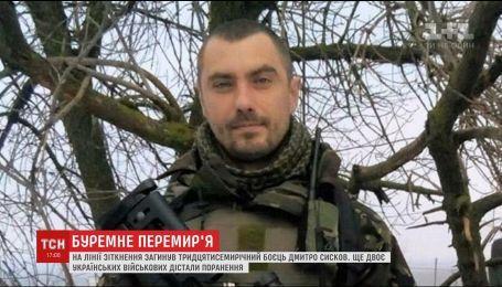 Во время обстрела в зоне АТО погиб 37-летний боец Дмитрий Сысков