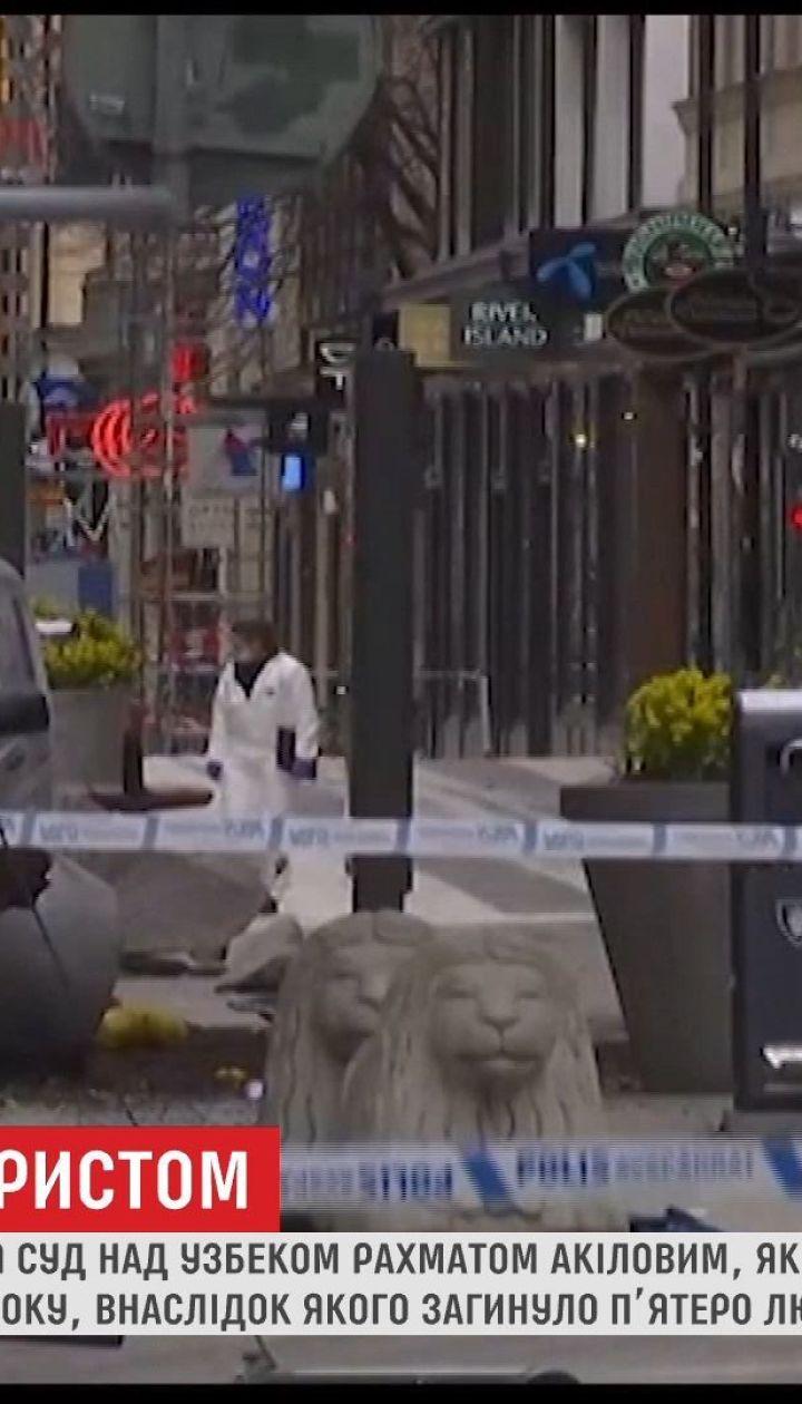 У Стокгольмі розпочався суд над терористом, який рік тому на вантажівці скоїв наїзд на людей