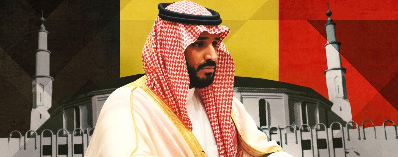 Саудівський вітер змін — у Європі