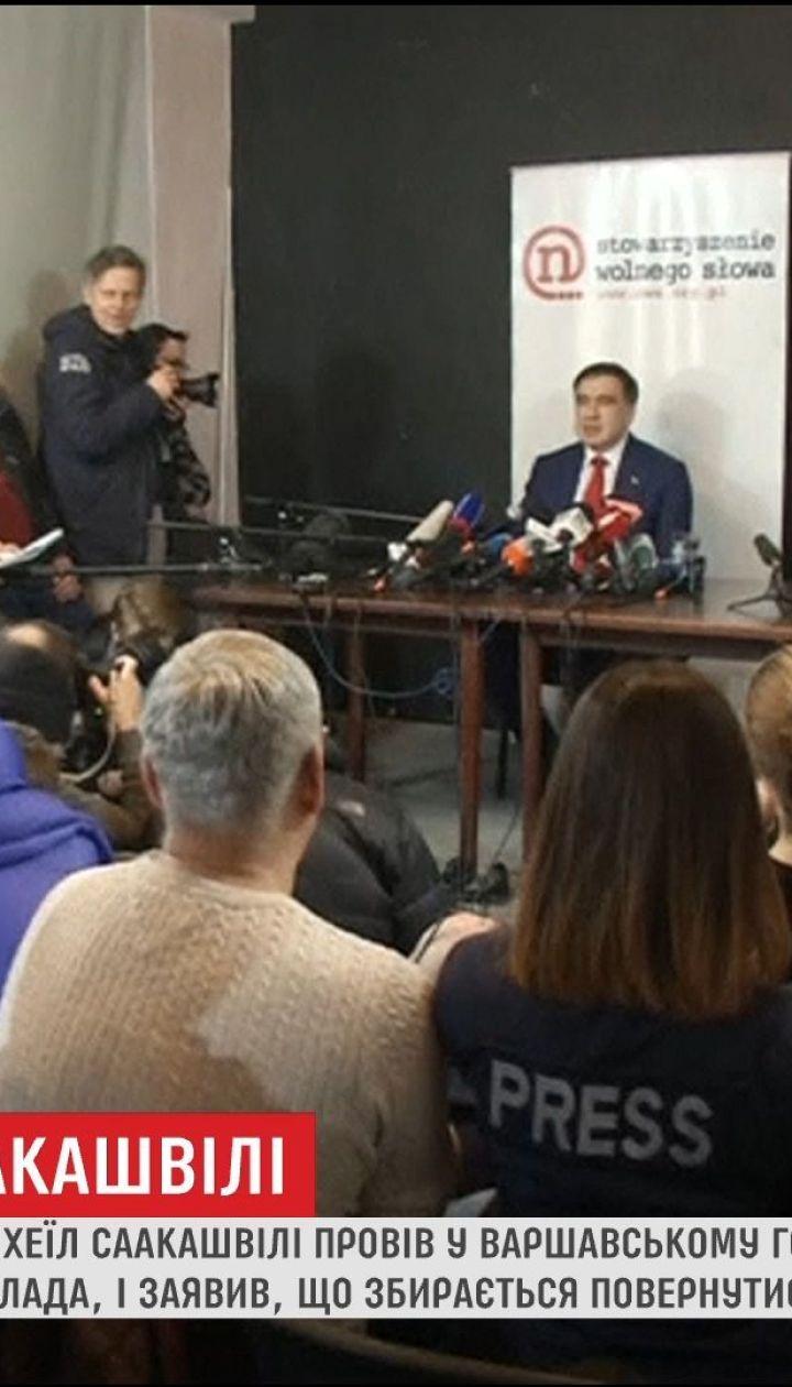 """Михеїл Саакашвілі пообіцяв """"намилити шию"""" українській владі"""