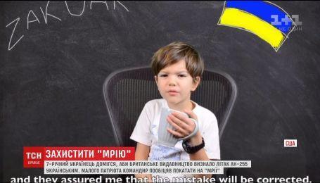 """Завдяки школяру з Вашингтона британське видавництво визнало літак """"Мрія"""" українським"""