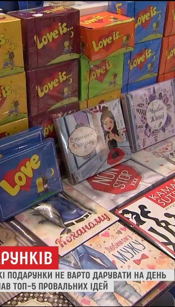 Сайт ТСН.ua склав добірку провальних подарунків до Дня святого Валентина