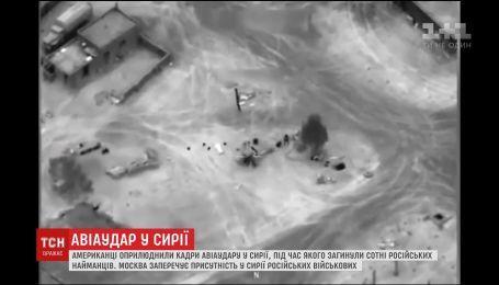 Американские военные обнародовали видео авиаудара в Сирии, во время которого погибли российские наемники