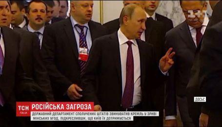 США призвали Россию прекратить агрессию в Украине