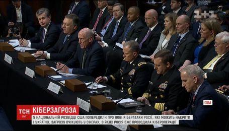 У Національній розвідці США попередили про можливі кібератаки Росії