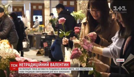Нетрадиционный Валентин. На улицах Токио активисты раздавали женщинам цветы