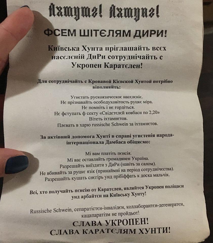 листівка сотруднічайть с Укропен Каратєлен!