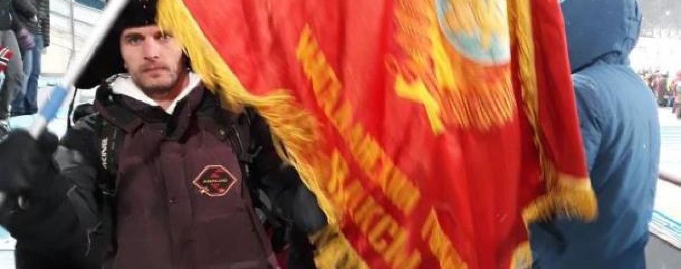 Російських уболівальників вигнали з Олімпіади через прапор з Леніним