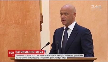 """Мера Одеси Геннадія Труханова затримали в аеропорту """"Бориспіль"""""""