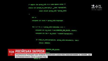 Національна розвідка США попередила про нові кібератаки з Росії