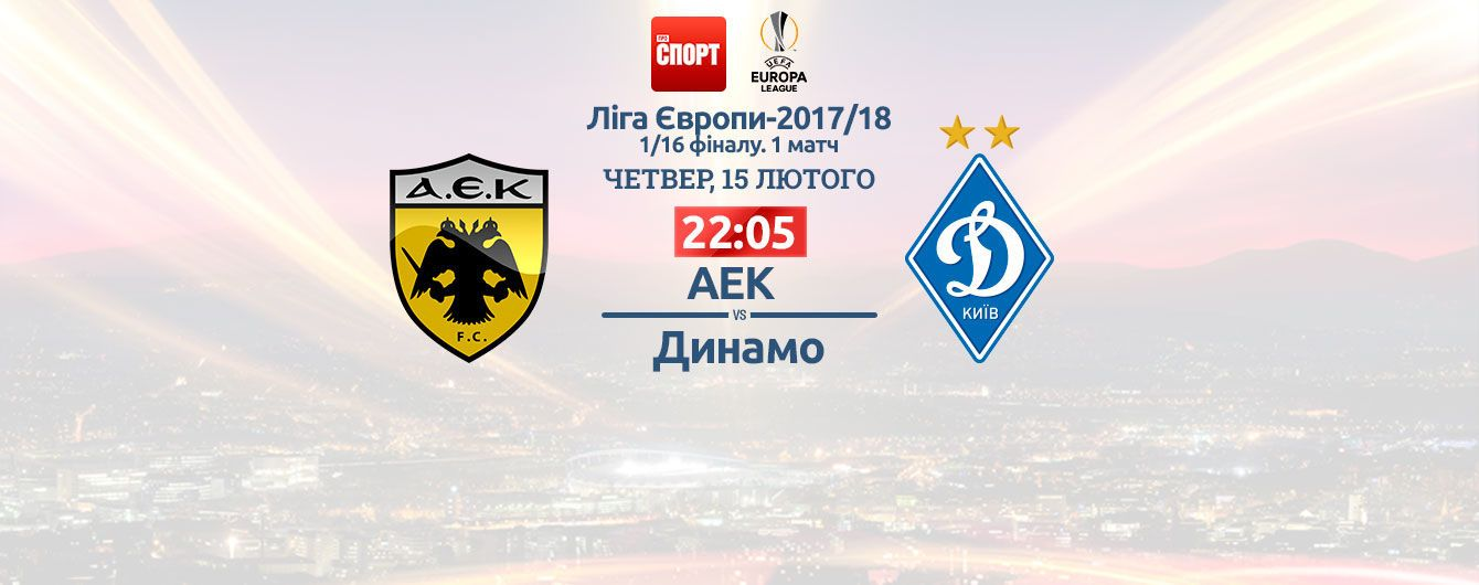 АЕК - Динамо - 1:1. Онлайн-трансляция матча Лиги Европы