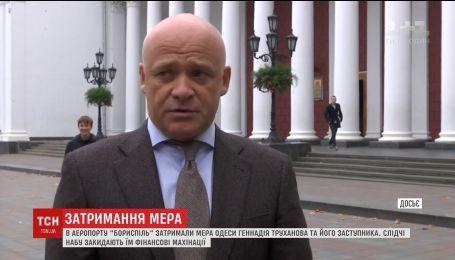 """Мера Одеси Геннадія Труханова та його заступника затримали в аеропорту """"Бориспіль"""""""
