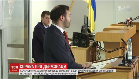 У суді у справі по держзраді Януковича свідчив екс-депутат російської Держдуми