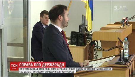 В суде по делу о госизмене Януковича свидетельствовал экс-депутат Госдумы