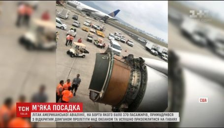 Самолет американской авиакомпании чудом приземлился после поломки в небе