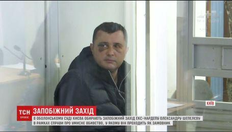 Екс-нардепу Олександру Шепелєву загрожує довічне ув'язнення