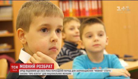 """Уряд подовжив перехідний період для запровадження """"мовної"""" статті закону """"Про освіту"""""""