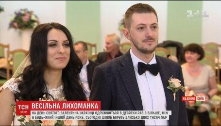1830 пар по всій Україні вирішили одружитися саме в День закоханих