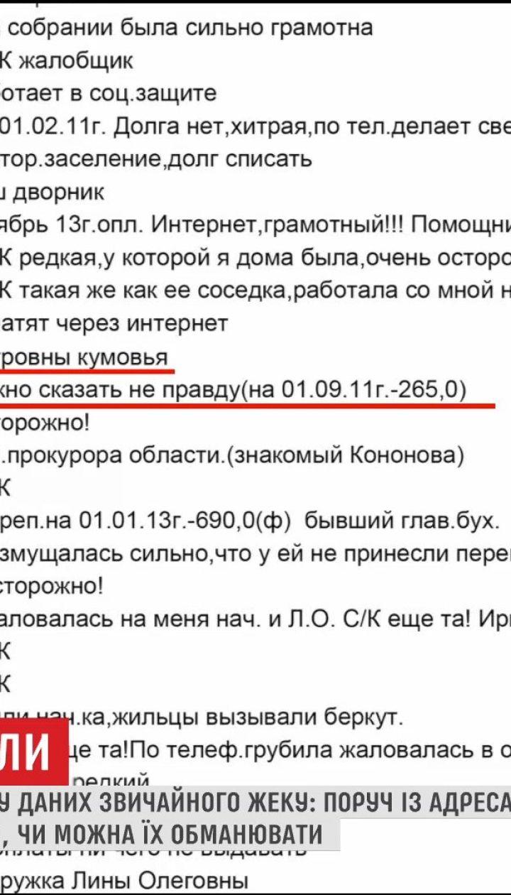 Працівники дніпровського ЖЕКу у базі квартир дають пожильцям образливі прізвиська