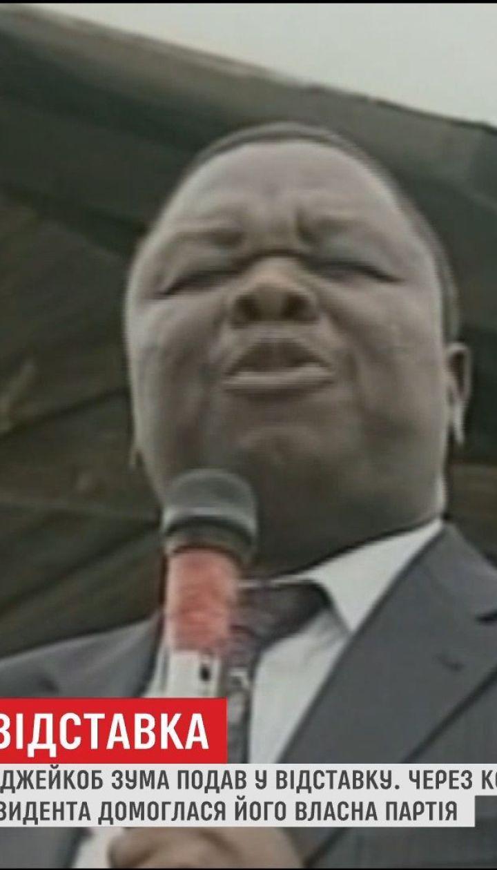 Скандального президента ПАР у відставку відправила власна партія