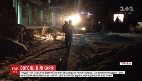 Из-за пожара в детской больнице Тернополя пришлось эвакуировать 30 пациентов